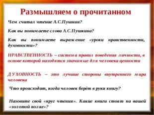 Размышляем о прочитанном Чем считал чтение А.С.Пушкин? Как вы понимаете слова