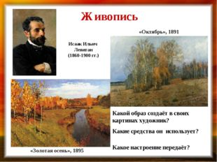 Какое настроение передаёт? «Октябрь», 1891 «Золотая осень», 1895 Исаак Ильич