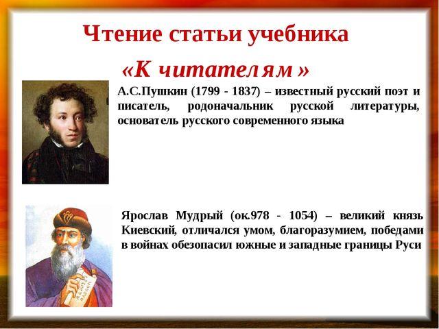 Чтение статьи учебника «К читателям» А.С.Пушкин (1799 - 1837) – известный рус...