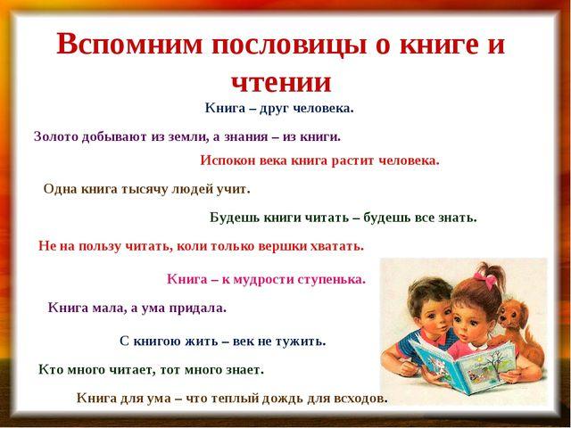 Вспомним пословицы о книге и чтении Книга – друг человека. Кто много читает,...