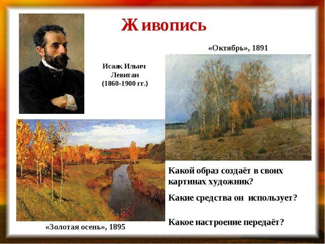 Какое настроение передаёт? «Октябрь», 1891 «Золотая осень», 1895 Исаак Ильич...