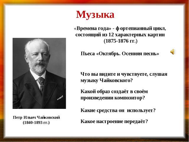 Какое настроение передаёт? Петр Ильич Чайковский (1840-1893 гг.) Какой образ...