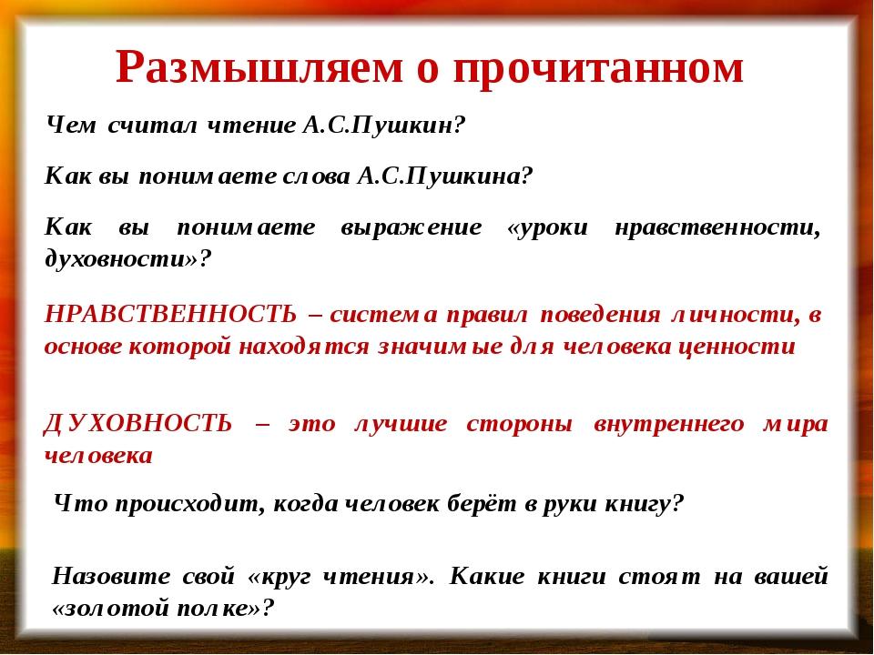 Размышляем о прочитанном Чем считал чтение А.С.Пушкин? Как вы понимаете слова...