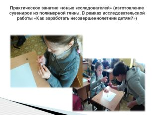 Практическое занятие «юных исследователей» (изготовление сувениров из полимер