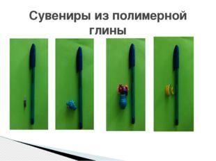 Сувениры из полимерной глины