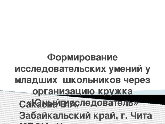 Сакаева В.А. Забайкальский край, г. Чита МБОУ «Начальная общеобразовательная...
