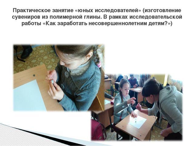 Практическое занятие «юных исследователей» (изготовление сувениров из полимер...