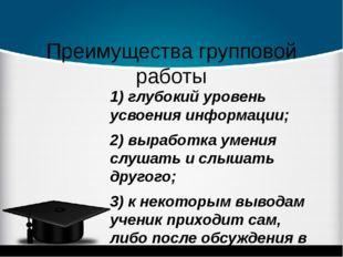 Преимущества групповой работы 1) глубокий уровень усвоения информации; 2) вы