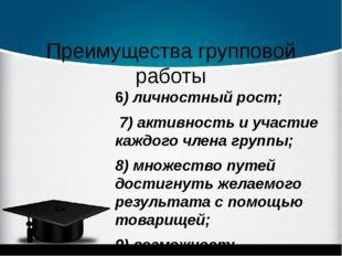 Преимущества групповой работы 6) личностный рост; 7) активность и участие ка