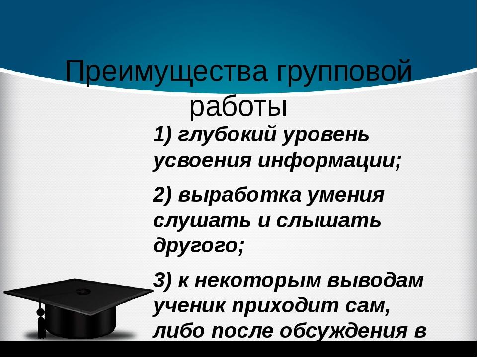 Преимущества групповой работы 1) глубокий уровень усвоения информации; 2) вы...