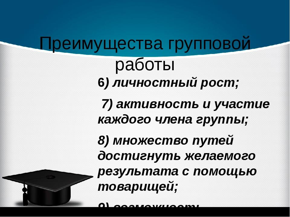 Преимущества групповой работы 6) личностный рост; 7) активность и участие ка...
