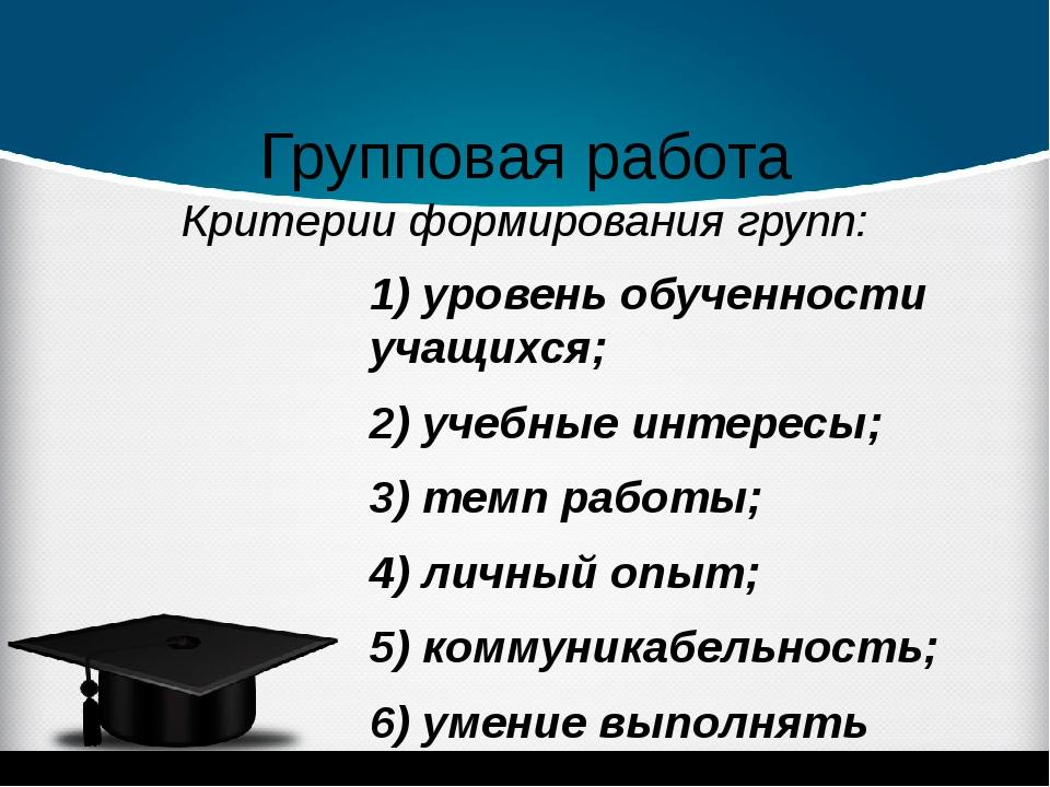 Групповая работа Критерии формирования групп: 1) уровень обученности учащихс...