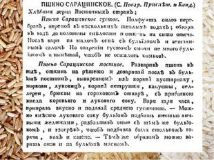 История На Руси рису поначалу дали имя – сарацинское пшено. Привозился он как