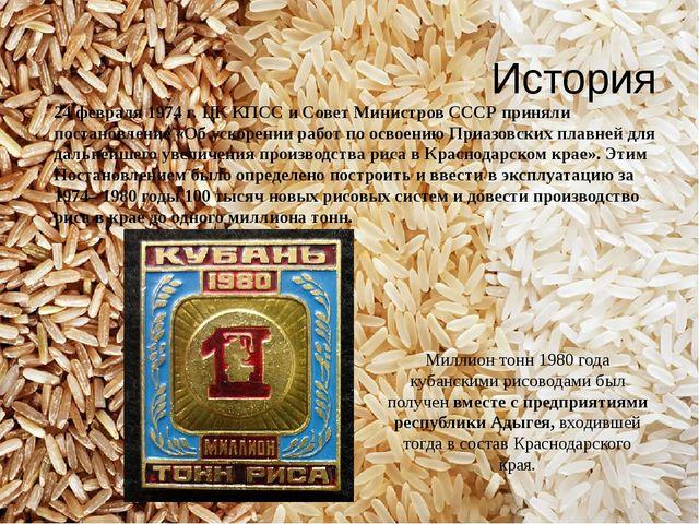 24 февраля 1974 г. ЦК КПСС и Совет Министров СССР приняли постановление «Об у...
