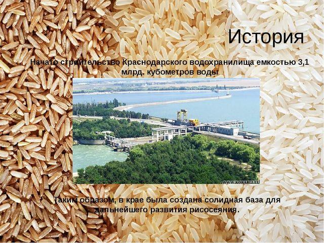 Начато строительство Краснодарского водохранилища емкостью 3,1 млрд. кубометр...