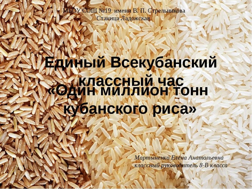 «Один миллион тонн кубанского риса» Единый Всекубанский классный час Мартынен...