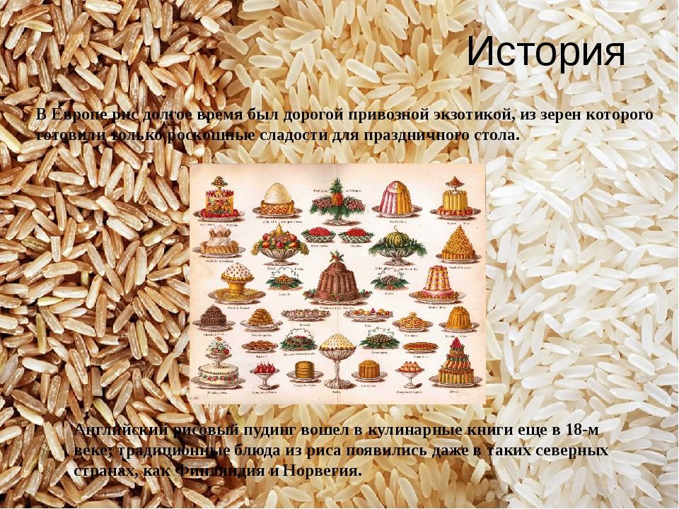 История В Европе рис долгое время был дорогой привозной экзотикой, из зерен к...
