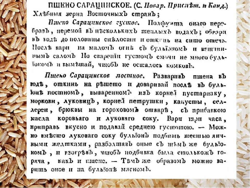 История На Руси рису поначалу дали имя – сарацинское пшено. Привозился он как...
