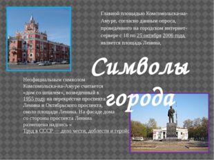 Неофициальным символом Комсомольска-на-Амуре считается «дом со шпилем», возве