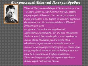 Дикопольцев Евгений Александрович Евгений Дикопольцев вырос в Комсомольске –