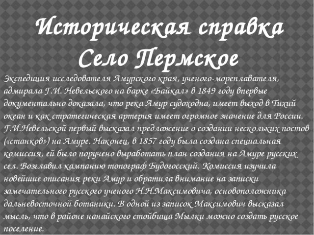 Историческая справка Село Пермское Экспедиция исследователя Амурского края, у...