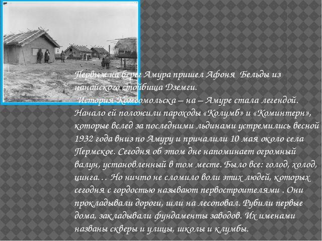 Первым на берег Амура пришел Афоня Бельды из нанайского стойбища Дземги. Ист...