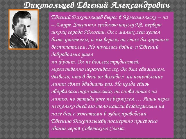 Дикопольцев Евгений Александрович Евгений Дикопольцев вырос в Комсомольске –...