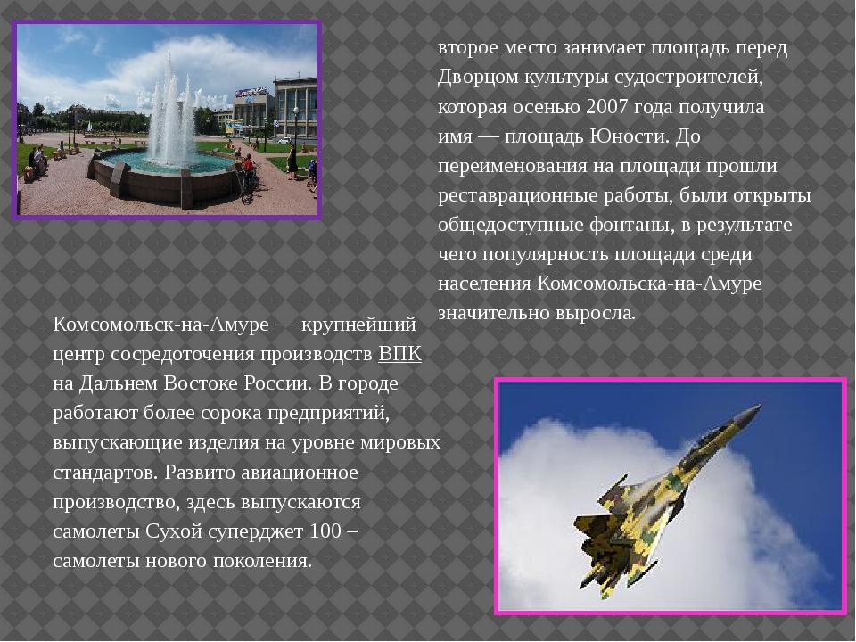 второе место занимает площадь перед Дворцом культуры судостроителей, которая...