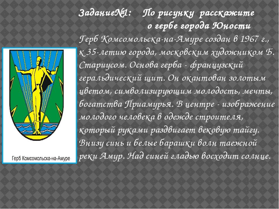 Задание№1: По рисунку расскажите о гербе города Юности Герб Комсомольска-на-А...
