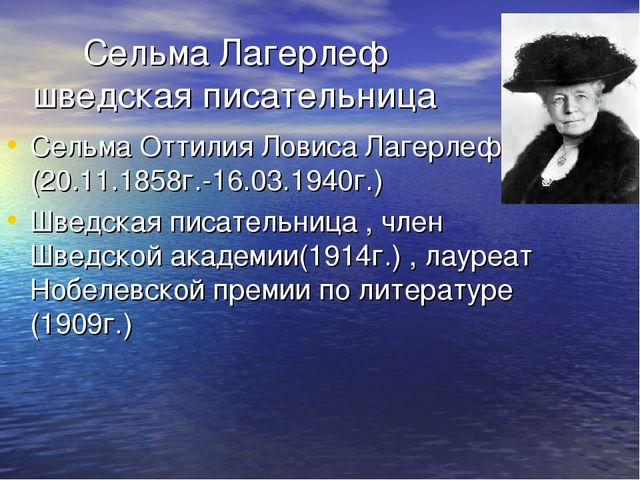 Сельма Лагерлеф шведская писательница Сельма Оттилия Ловиса Лагерлеф (20.11....