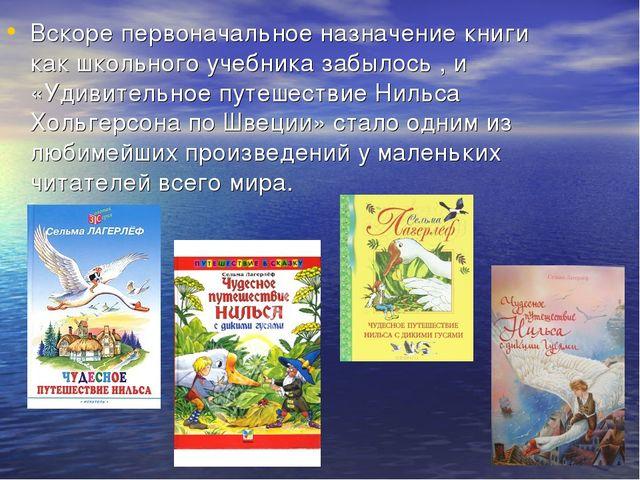 Вскоре первоначальное назначение книги как школьного учебника забылось , и «У...