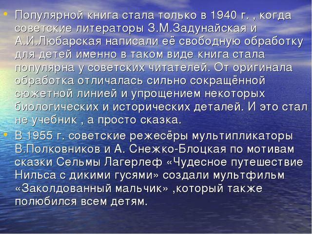 Популярной книга стала только в 1940 г. , когда советские литераторы З.М.Заду...