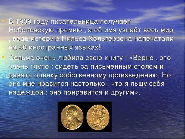 В 1909 году писательница получает Нобелевскую премию , а её имя узнаёт весь м...