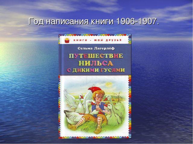 Год написания книги 1906-1907.