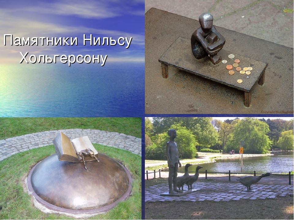 Памятники Нильсу Хольгерсону
