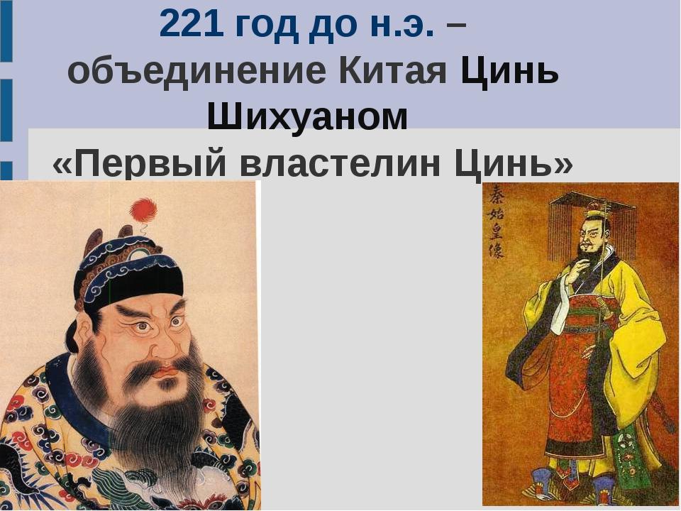 221 год до н.э. – объединение Китая Цинь Шихуаном «Первый властелин Цинь»