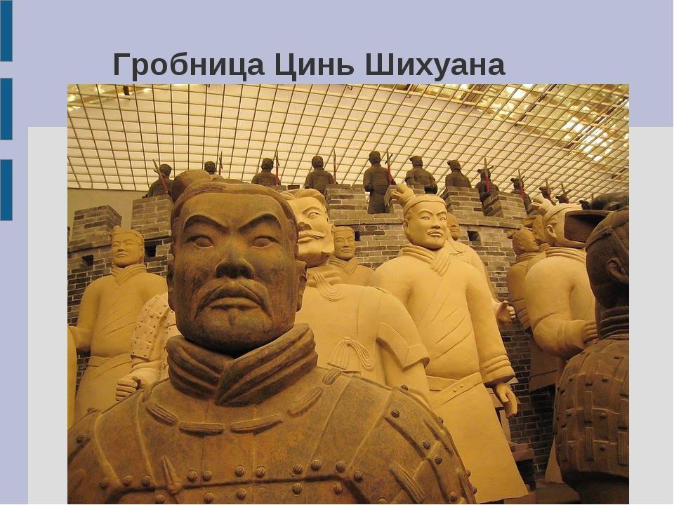 Гробница Цинь Шихуана