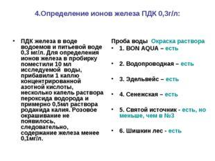 4.Определение ионов железа ПДК 0,3г/л: ПДК железа в воде водоемов и питьевой