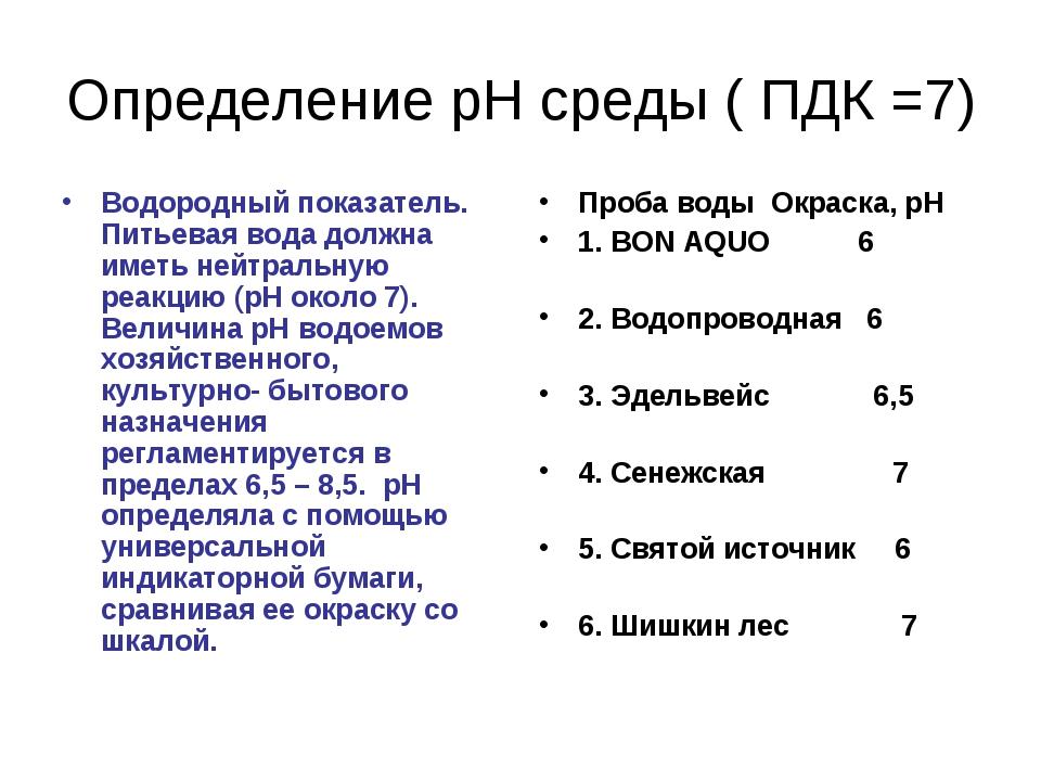 Определение рН среды ( ПДК =7) Водородный показатель. Питьевая вода должна им...