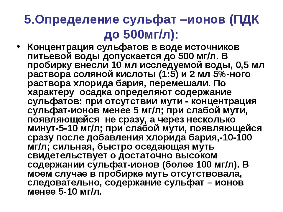 5.Определение сульфат –ионов (ПДК до 500мг/л): Концентрация сульфатов в воде...