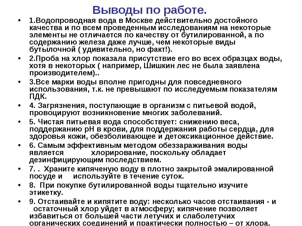 Выводы по работе. 1.Водопроводная вода в Москве действительно достойного каче...