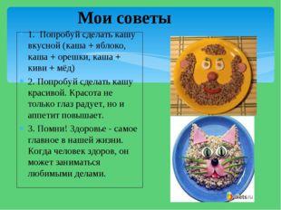 1. Попробуй сделать кашу вкусной (каша + яблоко, каша + орешки, каша + киви +