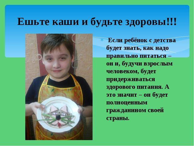 Ешьте каши и будьте здоровы!!! Если ребёнок с детства будет знать, как надо п...