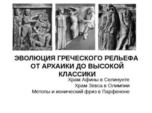 ЭВОЛЮЦИЯ ГРЕЧЕСКОГО РЕЛЬЕФА ОТ АРХАИКИ ДО ВЫСОКОЙ КЛАССИКИ Храм Афины в Селин