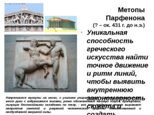 Метопы Парфенона (? – ок. 431 г. до н.э.) Уникальная способность греческого и