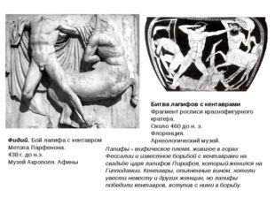 Фидий. Бой лапифа с кентавром Метопа Парфенона. 438 г. до н.э. Музей Акрополя
