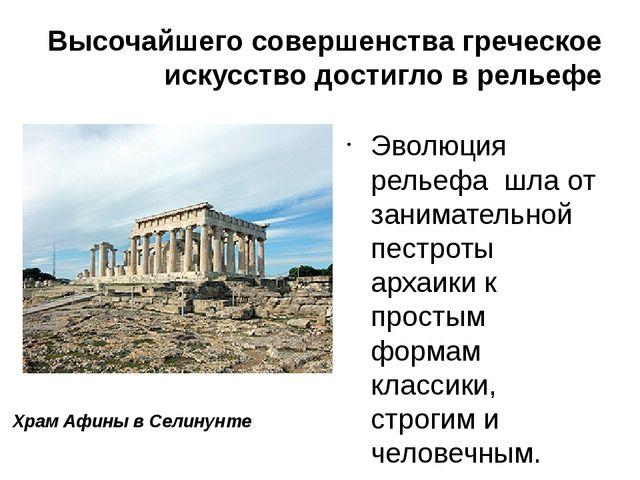 Высочайшего совершенства греческое искусство достигло в рельефе Эволюция рель...