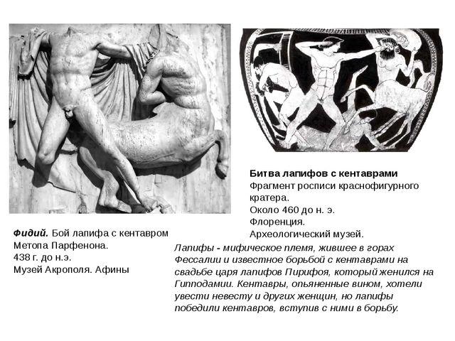 Фидий. Бой лапифа с кентавром Метопа Парфенона. 438 г. до н.э. Музей Акрополя...