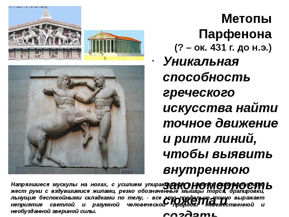 Метопы Парфенона (? – ок. 431 г. до н.э.) Уникальная способность греческого и...