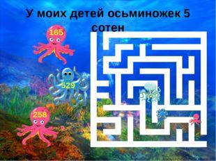 У моих детей осьминожек 5 сотен 258 529 165 © FokinaLida